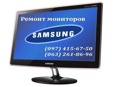 Ремонт мониторов Samsung в Киеве