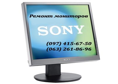 Ремонт мониторов Sony в Киеве