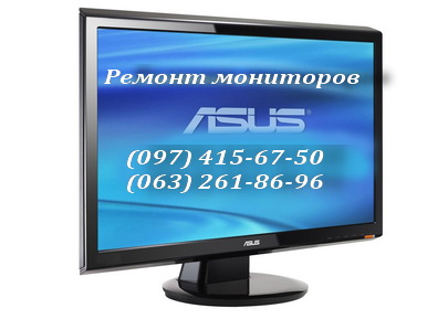 Ремонт мониторов Asus в Киеве
