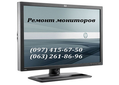 Ремонт мониторов HP в Киеве