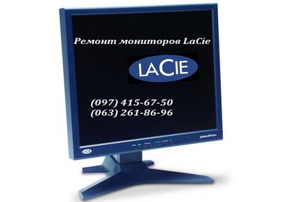 Ремонт мониторов LaCie в Киеве