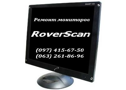 Ремонт мониторов Roverscan в Киеве