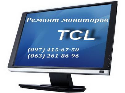 Ремонт мониторов TCL в Киеве