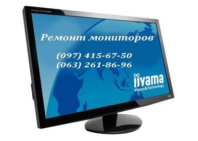 Ремонт мониторов iiyama в Киеве