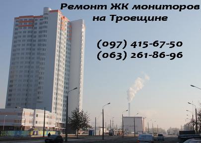 Ремонт ЖК мониторов на Троещине