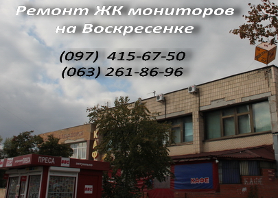 Ремонт ЖК мониторов на Воскресенке