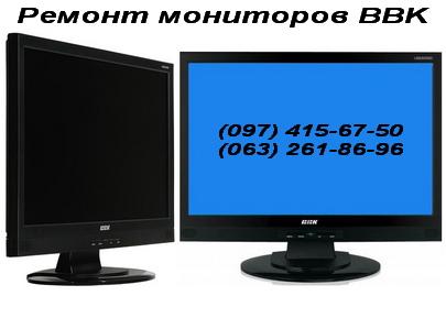 Ремонт мониторов BBK в Киеве