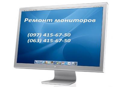 Ремонт мониторов Apple в Киеве
