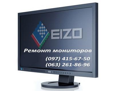 Ремонт мониторов Eizo в Киеве