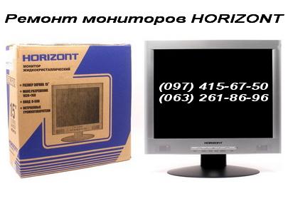 Ремонт мониторов HORIZONT в Киеве