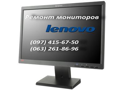 Ремонт мониторов Lenovo в Киеве