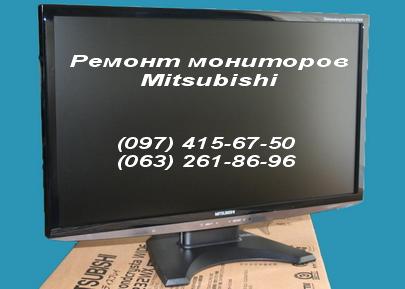 Ремонт мониторов Mitsubishi в Киеве