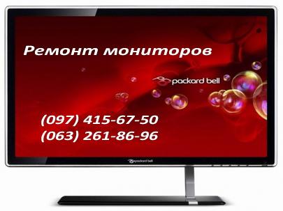 Ремонт мониторов Packard Bell в Киеве