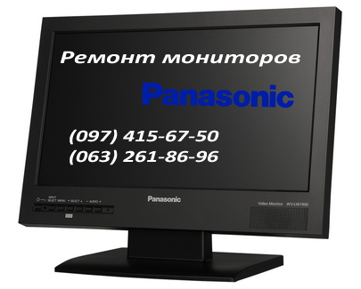 Ремонт мониторов Panasonic в Киеве