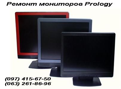Ремонт мониторов Prology в Киеве