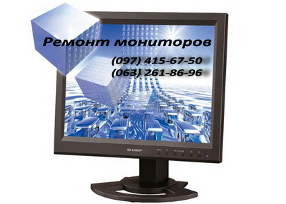 Ремонт мониторов Sharp в Киеве