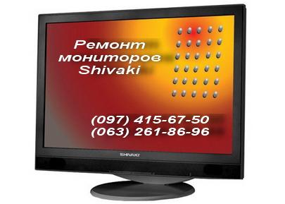 Ремонт мониторов Shivaki в Киеве