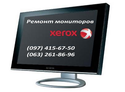 Ремонт мониторов Xerox в Киеве