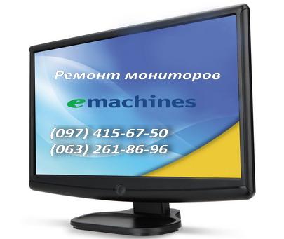 Ремонт мониторов eMachines в Киеве
