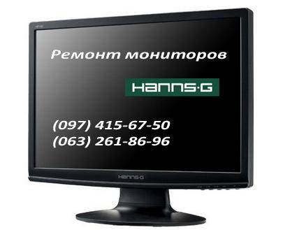 Ремонт мониторов HANNS.G в Киеве
