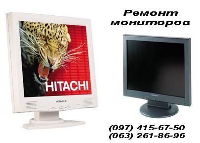 Ремонт мониторов Hitachi в Киеве