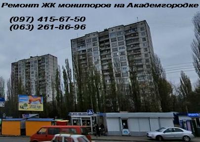Ремонт LCD, LED, ЖК, TFT мониторов на Академгородке