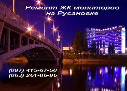 Ремонт LCD, LED, ЖК, TFT мониторов на Русановке