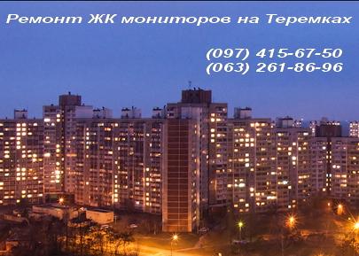 Ремонт ЖК, TFT, LED, LCD мониторов на Теремках