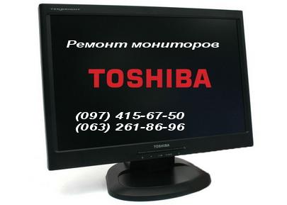 Ремонт мониторов Toshiba в Киеве