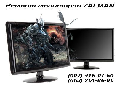 Ремонт мониторов ZALMAN в Киеве