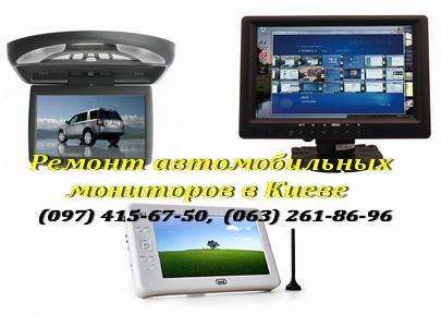 Ремонт автомобильных мониторов в Киеве