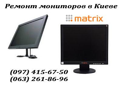 Ремонт мониторов Matrix в Киеве