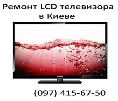 ремонт LCD телевизора в Киеве