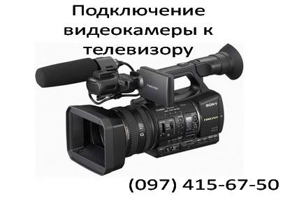Подключение видеокамеры к монитору или телевизору