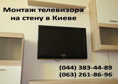 Настенный монтаж ЖК телевизора в Киеве
